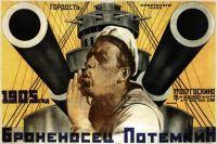 Battleship Potemkin, 1905 - Rodchenko