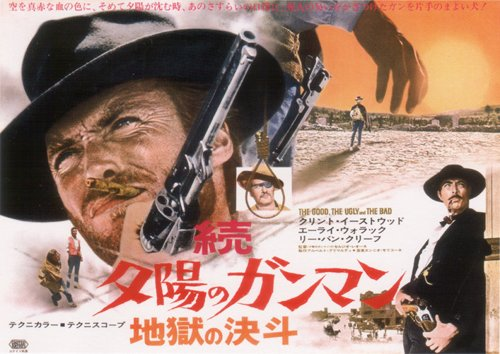 The Good, the Bad, and the Ugly - poster, Japan